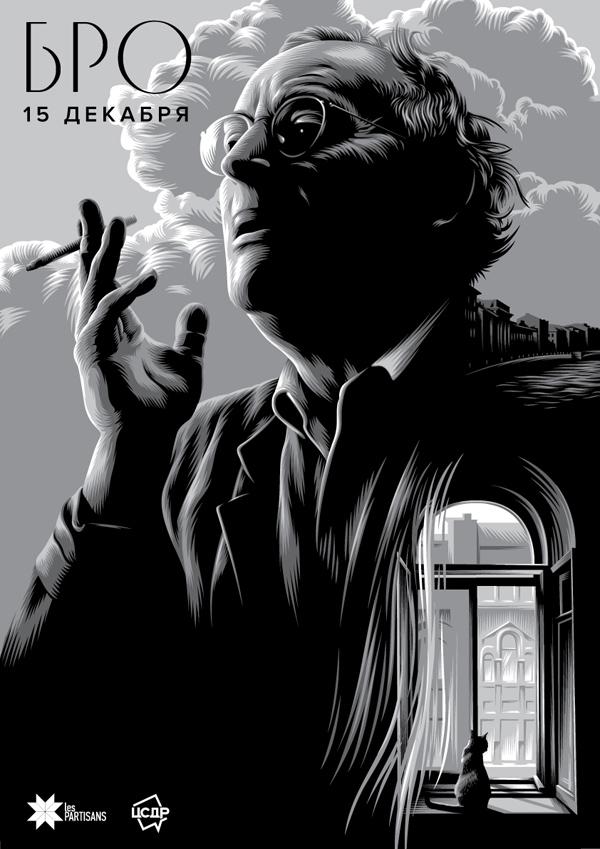 Joseph Brodsky Poster