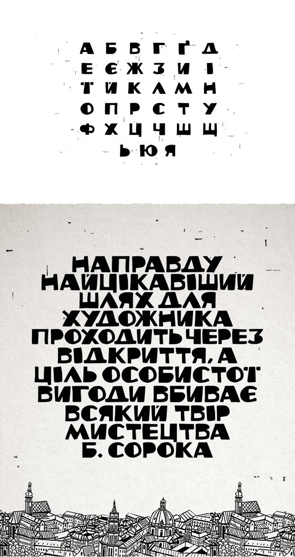 Soroka Font
