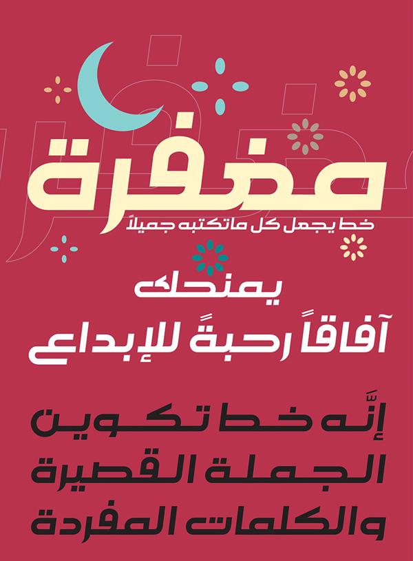 Maghfira (Arabic) Free Font