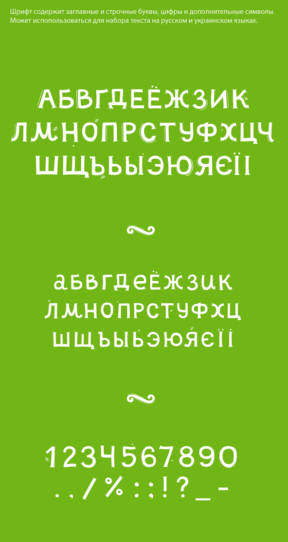 Cyrillic Font Letters