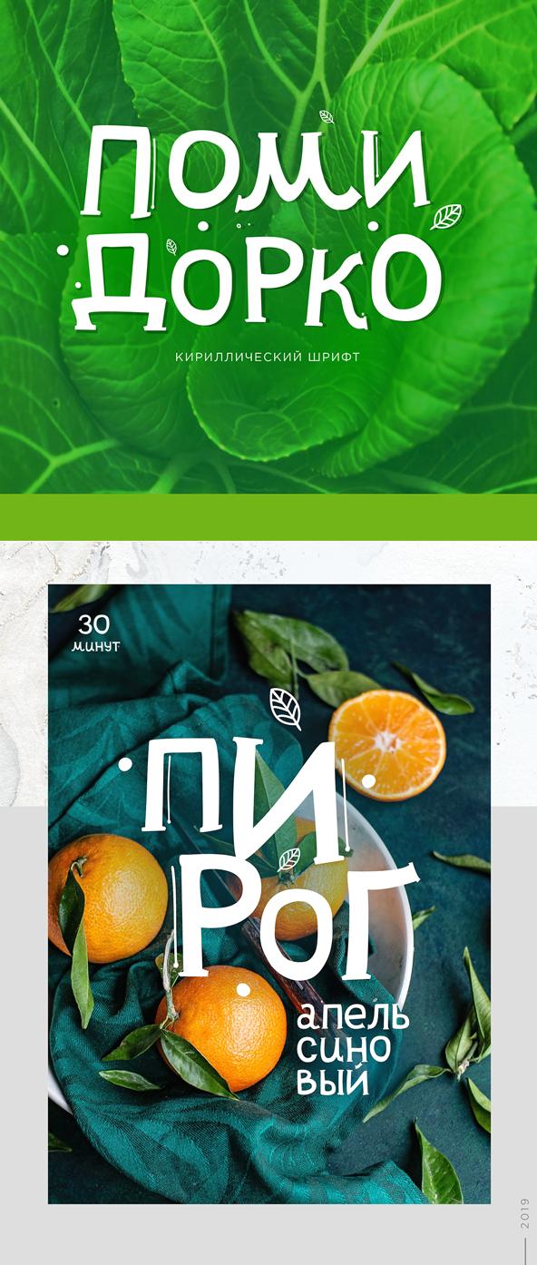 Cyrillic Free Font